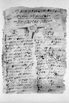 Cantares de Dzitbalché, página con un cantar