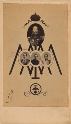 Maximiliano de Habsburgo y militares, composición fotográfica