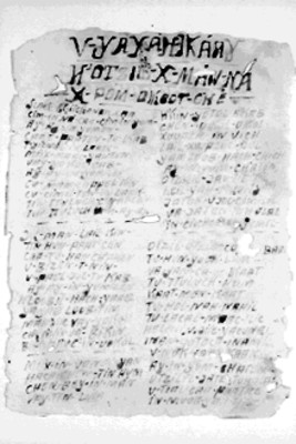 Cantares de Dzitbalché, página